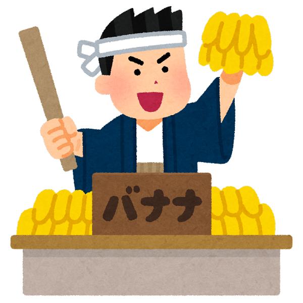 Banana_tatakiuri