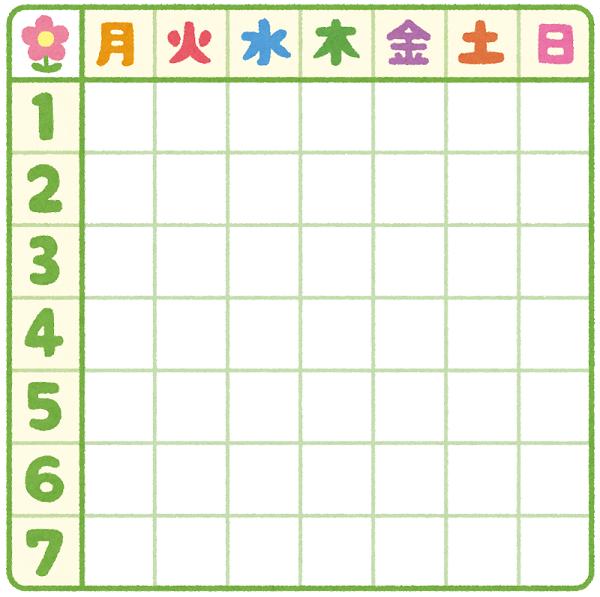 Template_jikanwari_nichi